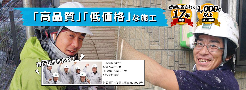 資格保有者多数!地域密着型業者による完全自社施工で安心・高品質適正価格な外壁塗装!
