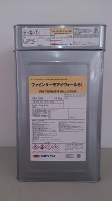 ファインサーモアイウォールSi(日本ペイント)