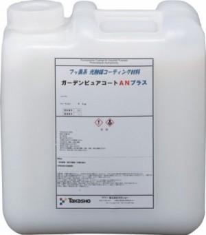 ピュアコートAN-H(ピアレックステクノロジーズ)