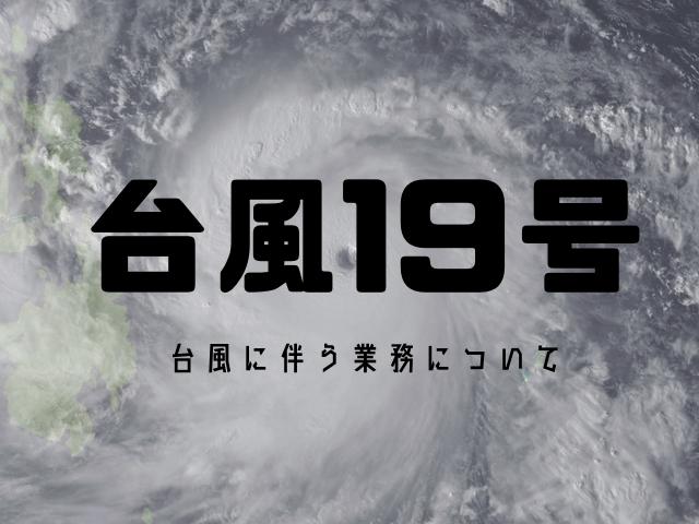 台風19号に伴う業務連絡